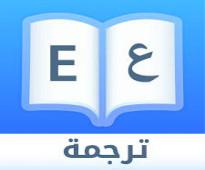 ترجمة احترافية من العربية إلى الإنجليزية والعكس
