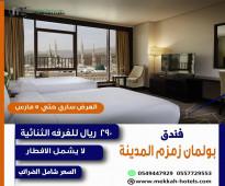افضل فنادق المدينة المنورة المطله علي الحرم فندق بولمان زمزم المدينه