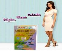 #أميريكان #دايت اقوي منتج عالميا يساعد على انقاص الوزن