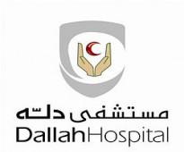 مطلوب اخصائيين لتعاقد مستشفى طبي، شرط توفر ترخيص الهيئة السعودية