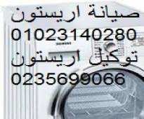 توكيل اريستون بمصر - الجيزة 0235699066 صيانة غسالة ملابس اريستون الهرم