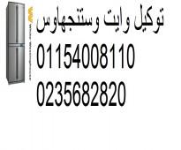 توكيل وايت وستنجهاوس بمصر - الجيزة 01207619993 صيانة ثلاجات وايت وستنجهاوس الهرم