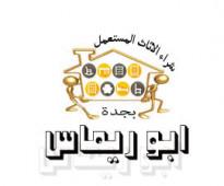 شراء الاثاث المستعمل بجدة + 0544111781/0553228548 ابو ريماس