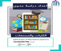 اعداد دراسة جدوى الكليات والمجمعات فى المملكة العربية السعودية