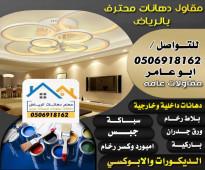 دهان الرياض 0506918162