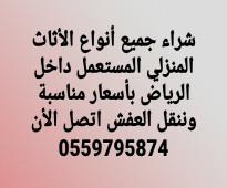 شراء مكيفات وافران 0559795874