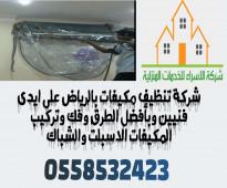 شركة تنظيف بالرياض الإسراء تنظيف فلل قصور شقق منازل 0558532423 نظافة عامة
