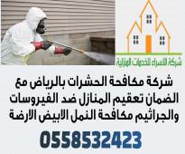 شركة مكافحة حشرات بالرياض مع الضمان الإسراء مكافحة الفئران النمل الصراصير النمل الأبيض 0558532423