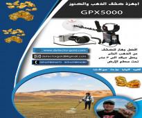 جهاز كشف الذهب اجهزه كشف الذهب جي بي اكس 5000 بالسعوديه وجميع دول العالم
