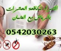 شركة مكافحة حشرات بالرياض رش مبيدات بالضمان 0542030263