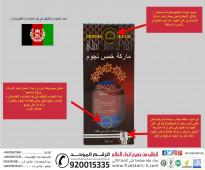 شركة المستشرق لبيع زيت الحشيش الافغاني الاصلي