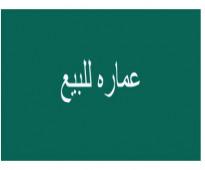 عمارة للبيع - مكة المكرمة - الشرائع المساحه 750متر