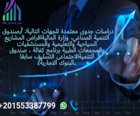 نقدم لك دراسات جدوى معتمدة وخدمات استشارية فى مختلف المجالات