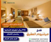 عروض مميزه باقل الاسعار علي فنادق المدينه المنوره