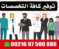 توفير أطباء و ممرضين من الجنسين من تونس