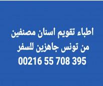 اطباء تقويم اسنان مصنفين من تونس