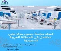 اعداد دراسة جدوى مركز طبي متكامل فى المملكة العربية السعودية