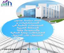 اعداد دراسة جدوى المستشفيات و المجمعات الطبية في المملكة العربية السعودية