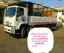 شراء اثاث مستعمل حي السلام 0550987855