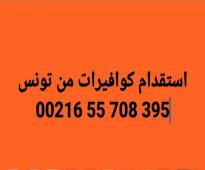 استقدام كوافيرات من تونس -0021655708395