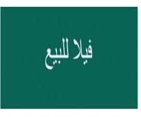 فلل للبيع - مكة المكرمة - الاسكان القديم