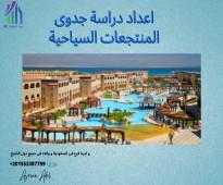 اعداد دراسة جدوى المنتجعات السياحية وفقا لاشتراطات وزارة المالية للتمويل.