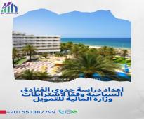 اعداد دراسة جدوى الفنادق السياحية وفقا لاشتراطات وزارة المالية للتمويل.