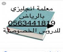 معلمةً انجليزي خصوصية بالرياض 0563441819