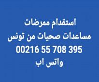 استقدام ممرضات   من تونس -0021655708395