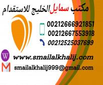 مكتب سمايل الخليج للاستقدام
