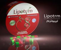 ليبوتريم الانجليزي للتخسيس LIPOTRIM المستورد