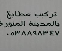 تركيب مطابخ بالمدينة المنورة 0538898347