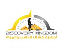 مملكة الاكتشاف لبيع اجهزة الذهب في السعودية 00971567186811