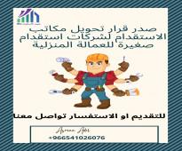 صدرت وزارة العمل قرار بتحويل مكاتب الاستقدام الى شركات استقدام صغيرة للعمالة المنزلية