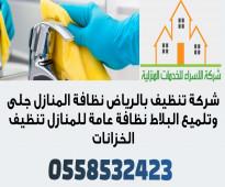 شركة تنظيف مكيفات بالرياض 0558532423 شركة تنظيف بالرياض نظافة عامة