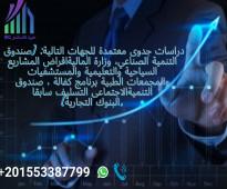 استشارة مجانية عن جهات التمويل المناسبة فى السعودية
