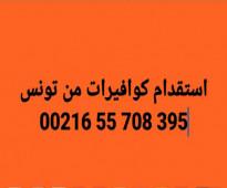 توفير كوافيرات من تونس -0021655708395