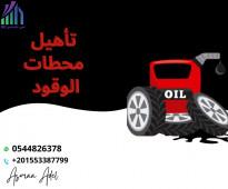 تأهيل محطات الوقود