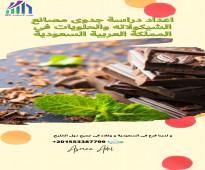 اعداد دراسة جدوى مصانع الشيكولاتة والحلويات فى المملكة العربية السعودية.