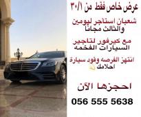 عروض تاجير السيارات الفخمة بجدة 0565555638