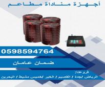 أجهزة البيجر وأجهزة مناداه المطاعم 0598594764