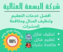 شركة مكافحة حشرات وتعقيم بجدة 0558973863 تعقيم منازل من الفيروسات