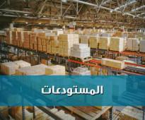برنامج ادارة المخازن الحسابات الشركات تجار توكيلات