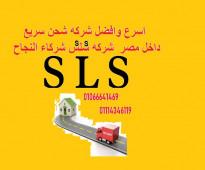 شركه شحن جميع محافظات مصر