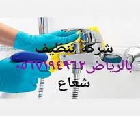 شركة تنظيف بالرياض منازل والدمام والخبر والقطيف 0567194962 شعاع كلين