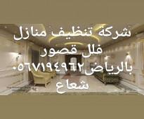 شركة تنظيف منازل بالرياض بالدمام بالخبر بالقطيف 0567194962 شعاع كلين