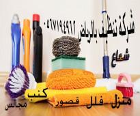 شركة تنظيف شقق فلل بالرياض  بالدمام بالخبر بالقطيف 0567194962 شعاع كلين
