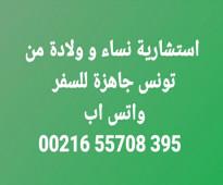 استشارية نساء و ولادة من تونس جاهزة