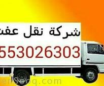 الأولى في  0553026303 نقل عفش جدة