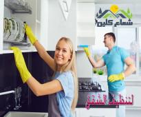 شركة تنظيف ونظافة شقق بالرياض 0567194962 شعاع كلين